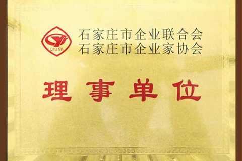 石家庄市企业联合会理事单位