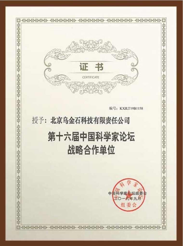 第十六届中国科学家论坛战略合作单位
