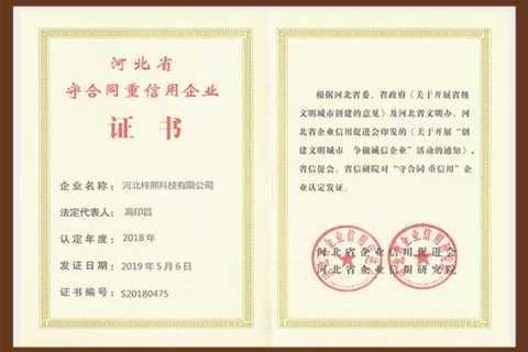 河北省守信用企业证书