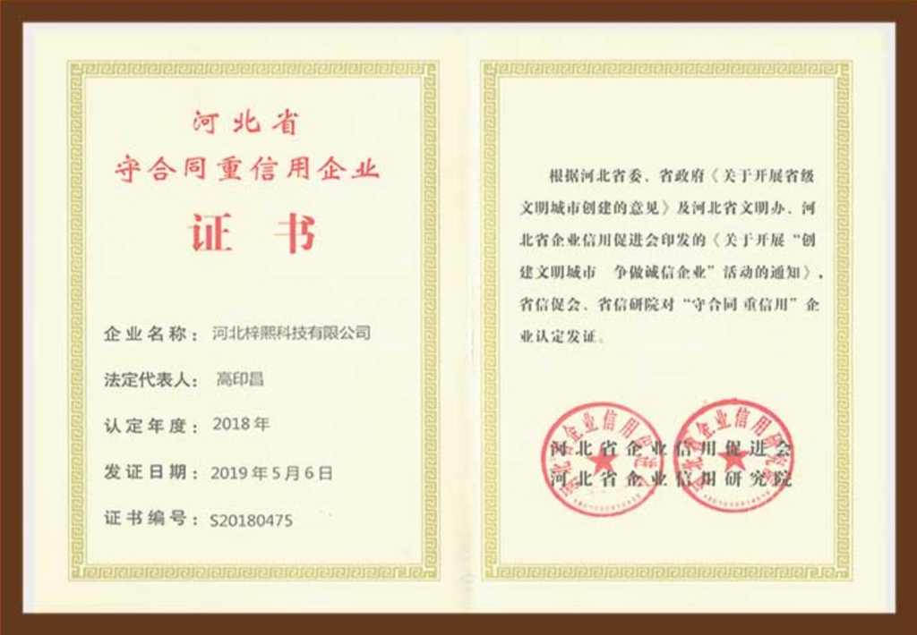 河北省守信用企业证书插图