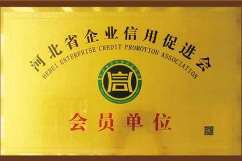 河北省企业信用促进会会员单位