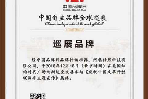 中国自主品牌全球巡展