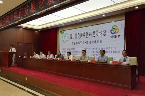 第二界中国民间中医药发展论坛成功召开