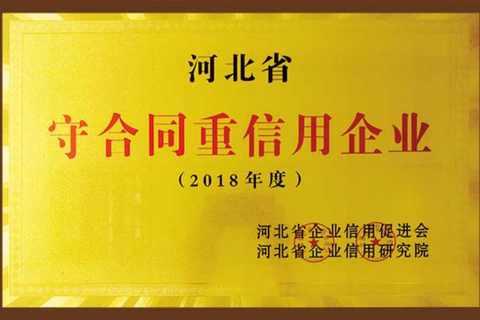 河北省守合同重信用企业