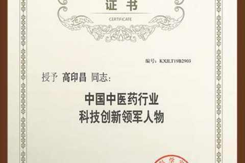中国中医药行业科技创新领军人物