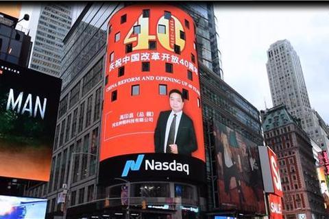 改革开放40年:乌ballbet贝博app西甲亮相纽约纳斯达克