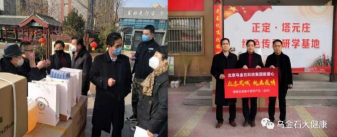 众志成城 共抗疫情 北京乌金石科技集团爱心助力打赢疫情防控阻击战