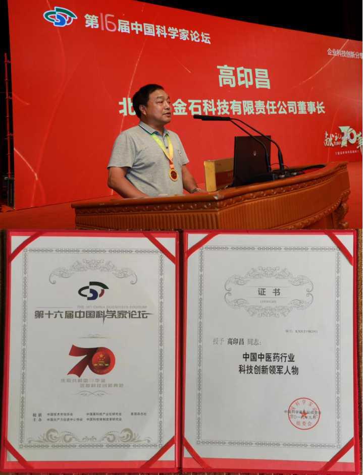 爱心助力抗疫情 长缨在手缚苍龙——北京乌金石科技集团董事长高印昌2020爱心抗疫报道