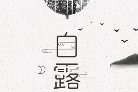 【乌ballbet贝博app西甲大健康】白露节气秋意浓,养生记住这几点!