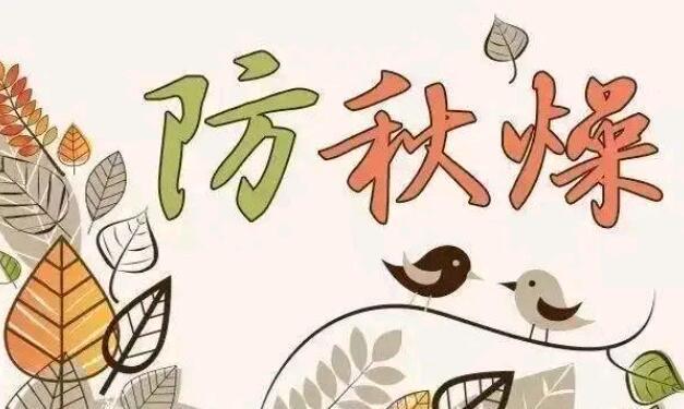 【乌ballbet贝博app西甲大健康】秋季养生吃三果,三防三不要