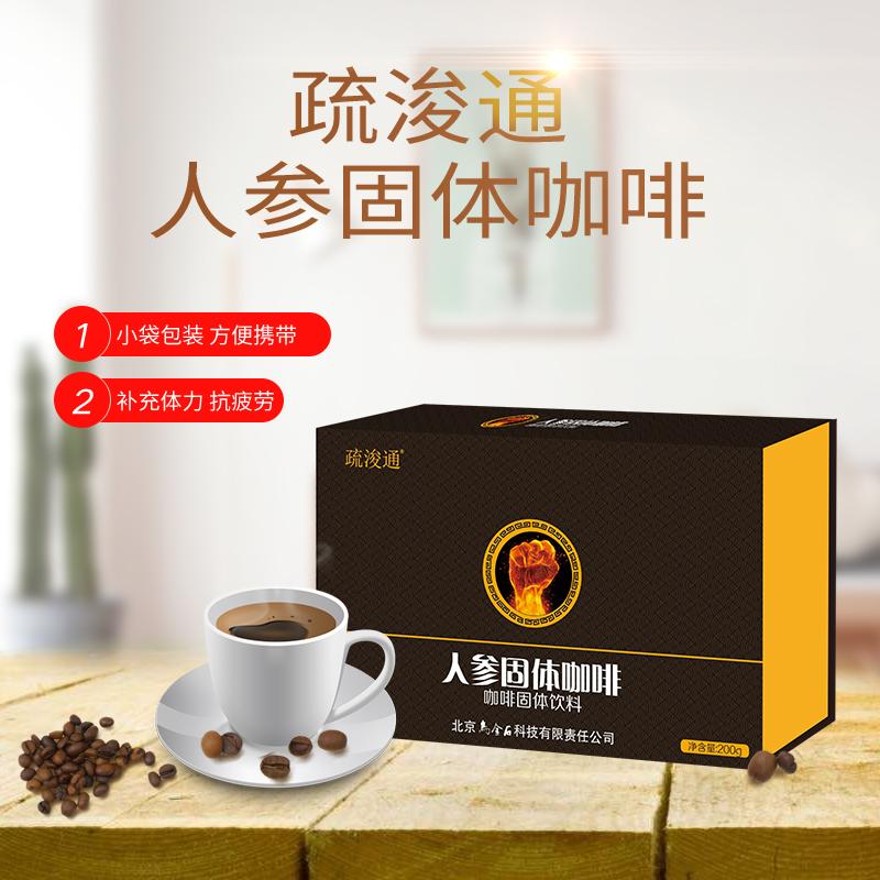 乌金石疏浚通-人参固体咖啡