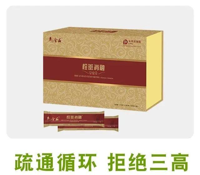 【乌金石客户见证】天津市王先生使用乌金石产品感受分享插图