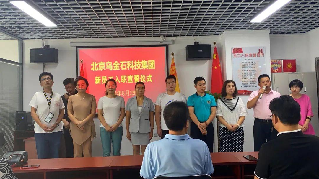 乌金石新闻:新员工宣誓仪式暨销售标兵颁奖