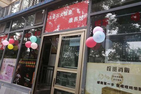 乌金石大健康康养馆金马小区店开业