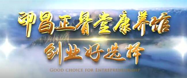乌金石集团印昌正骨堂企业宣传片正式上线