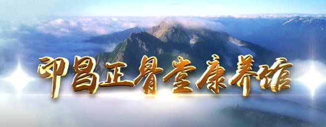 乌金石集团印昌正骨堂企业宣传片正式上线插图