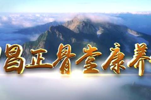 乌ballbet贝博app西甲集团印昌正骨堂企业宣传片正式上线