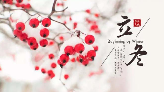 乌ballbet贝博app西甲大健康:立冬要保暖,谨防三种病