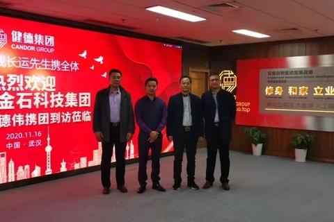 乌金石新闻:公司领导应邀到湖北健德实业集团访问交流