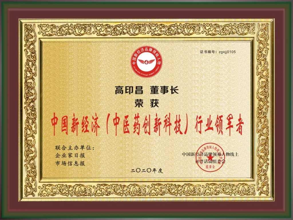 乌金石新闻:高印昌董事长被评选为中国新经济(中医药创新科技)行业领军者