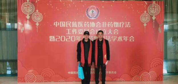 乌金石科技集团张总参加中国民族医药协会非药物疗法工作委员会成立暨2020非药物疗法学术年会