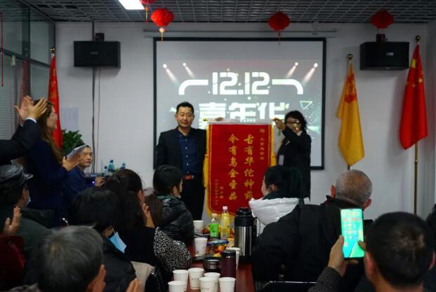 乌金石新闻:双12健康嘉年华暨乌金石产品研讨会举行