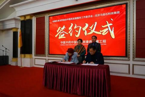 乌金石新闻:元旦感恩回馈暨中国生命关怀协会中医药发展工作委员会和乌金石科技集团签约活动举行