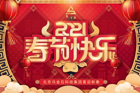 乌金石集团全体祝福大家新年快乐