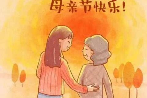 母亲节快乐!感恩母亲从关爱健康开始!