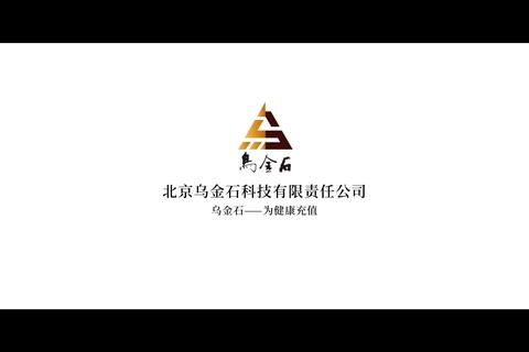 北京乌金石科技集团企业宣传片