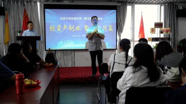 乌金石新闻:乌金石创业俱乐部(第五期)交流会圆满举行