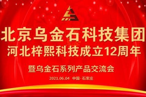 北京乌金石科技集团河北梓熙科技成立12周年暨乌金石产品系列交流活动举行