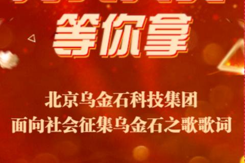 万元大奖等你拿!北京乌金石科技集团面向社会征集乌金石之歌歌词
