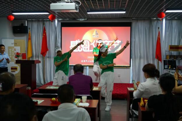 北京乌金石科技集团父亲节感恩健康活动圆满结束