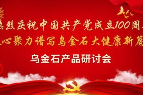 乌金石新闻:庆祝中国共产党建党100周年乌金石感恩回馈健康活动举行