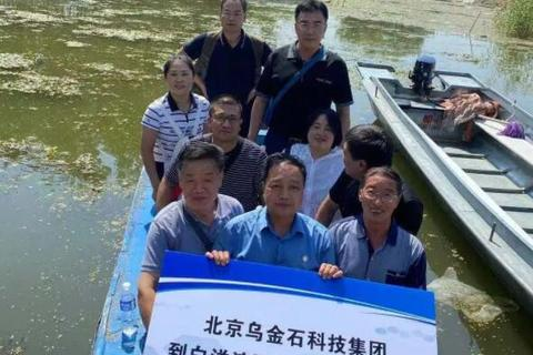 乌金石新闻:绿水青山颂和平,乌金石科技集团领导带队考察白洋淀水区环保状况