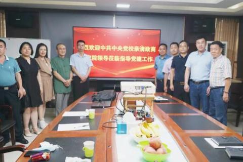 乌金石新闻:欢迎中央党校亲清政商研究院领导一行到公司指导党建工作