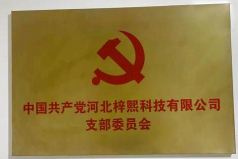乌金石新闻:贺北京乌金石科技集团•河北梓熙科技党支部成立!