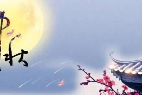 中秋养生健康过节,乌金石祝所有朋友及家人们中秋快乐,阖家团圆!