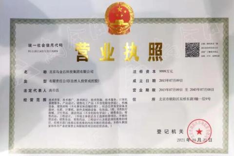乌金石新闻:北京乌金石科技集团有限公司经国家市场监督局批准正式成立!