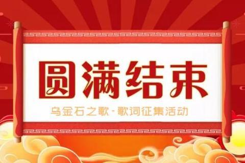 乌金石新闻:北京乌金石科技集团面向社会征集歌词活动圆满结束